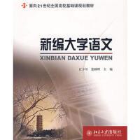 【二手旧书8成新】新编大学语文 江少川,张映晖 9787301091623