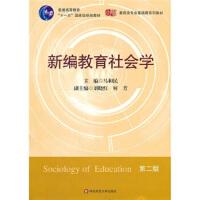 【二手书9成新】 新编教育社会学(第2版) 马和民 华东师范大学出版社 9787561768129
