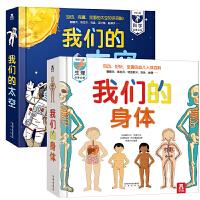 葫芦弟弟2册我们的太空我们的身体3d立体书我的身体的秘密硬壳硬皮绘本儿童正版全套3-6-12岁幼儿少儿科普天文宇宙百科全