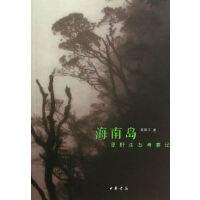 海南岛原野生态考察记