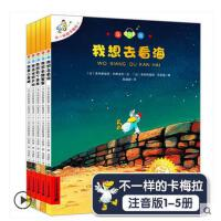 不一样的卡梅拉全套注音第一季儿童绘本带拼音的故事书6-7-10-12周岁字大书籍0-3-4幼儿园中班大班漫画国外获奖经