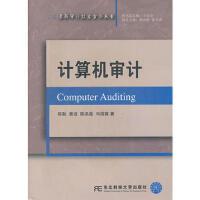 【二手旧书8成新】计算机审计 陈耿,等 9787565408359