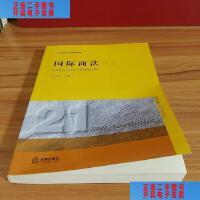 【二手旧书9成新】国际商法(第2版)/21世纪法学规划教材 /左海聪 法律出版社