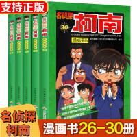 【正版】名侦探柯南漫画26-30共5册 卡通书抓帧动漫 日本儿童漫画书籍