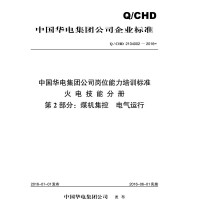 Q/CHD 2104002―2016 中国华电集团公司岗位能力培训标准 火电技能分册 第2部分:煤机集控??电气运行