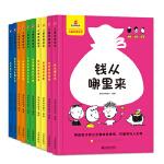 儿童财商绘本(全10册)