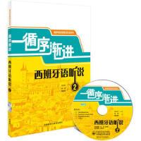 【二手旧书8成新】循序渐进西班牙语听说2(配 外研社 9787513548649