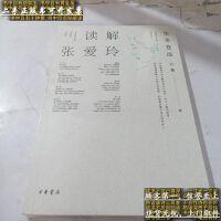 【二手旧书9成新】读解张爱玲――华美苍凉 /万燕 中华书局