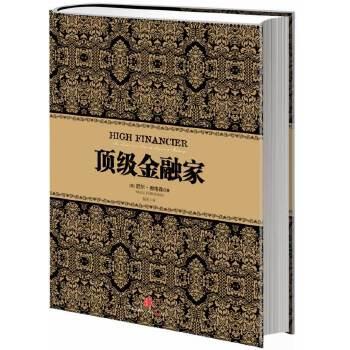 顶级金融家(pdf+txt+epub+azw3+mobi电子书在线阅读下载)