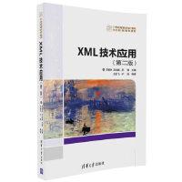 XML技术应用(第二版)