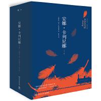 安娜・卡列尼娜(全2册,2019精装版)