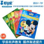 好学宝有声图书系列:迪士尼神奇英语(6本书+6张挂图) 幼儿有声读物儿童图书 2-9岁
