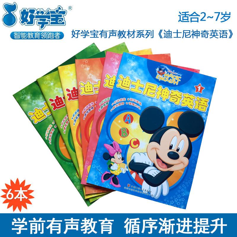 好学宝有声图书系列:迪士尼神奇英语(6本书+6张挂图) 幼儿有声读物儿童图书 2-9岁需另配 好学宝点读笔能点读发声