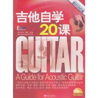 【二手旧书8成新】吉他自学20课(附+伴奏 刘传 9787509401187