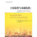 公共财政与国家治理译丛:主权债务与金融危机