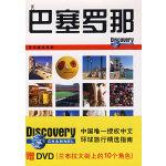 Discovery环球精选指南――巴塞罗那