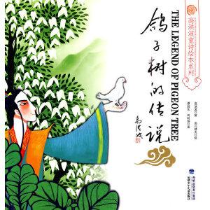高洪波童诗绘本系列:鸽子树的传说