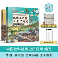 """地图上的全景中国史(精装全2册,""""地图上的全景世界史""""姊妹篇,附赠中国疆域历史变迁图,适合6-15岁阅读,附赠音频历史课"""