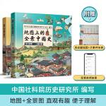 """地图上的全景中国史(精装全2册,""""地图上的全景世界史""""姊妹篇,附赠中国疆域历史变迁图,适合6-15岁阅读,附赠音频历史课程)"""