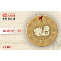 当当生肖卡-狗100元【收藏卡】
