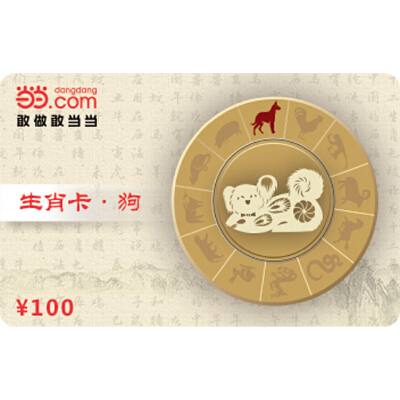 当当生肖卡-狗100元【收藏卡】 新版当当礼品卡-实体卡,免运费,热销中!