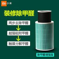 小米空气净化器除甲醛增强版滤芯网1代2代pro通用除PM2.5
