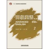 【二手旧书8成新】高级英语(第三版重排版(02 :张汉熙 9787513591515