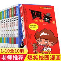 阿衰1-10册 加厚版搞笑儿童书籍6-8-10-15岁漫画书猫小乐爆笑校园漫画