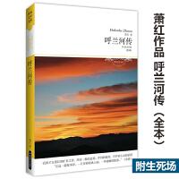 世界文学文库--呼兰河传