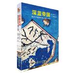 深蓝帝国――海洋争霸的时代1400-1900