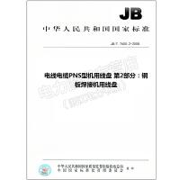JB/T 7600.2-2008 电线电缆PNS型机用线盘 第2部分:钢 7600