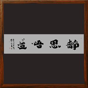 1.8米《静思悟道》中书协 杨法孝 真迹    【R1936】