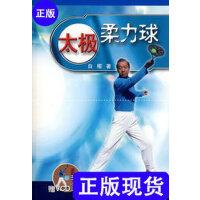 【二手旧书9成新】太极柔力球 /白榕 人民体育出版社