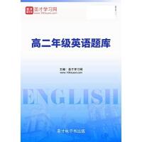 高二年级英语题库电子书