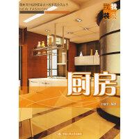 厨房(流行趋势家装设计效果图系列丛书・我装我家)