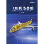 飞机构造基础 (第2版)