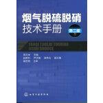 烟气脱硫脱硝技术手册(二版)