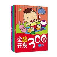 全脑开发300题 2岁3岁4岁5岁4册宝宝左右脑开发图书学前专注力训练思维升级 儿童启蒙早教畅销书 全脑开发绘本益智游
