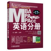 【二手旧书8成新】mba联考教材2019蒋军虎MBA、MPA、MPAcc联考与经济类联考 英语分册 (第17版 老蒋