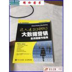 【二手9成新】大数据营销全流程操作指南 /大卫・塞莫尔罗斯(Dav