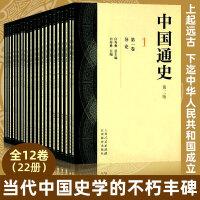 AD中国通史 第2版 共22册 白寿彝 汇聚集体智慧的恢弘巨著 当代中国史学的不朽丰碑 白寿彝 主编 上海人民出版社
