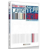 管理定律(企业管理人员必须知道的管理常识!世界500强企业管理培训专用书)
