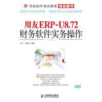 【按需印刷】-用友ERP-U8.72财务软件实务操作
