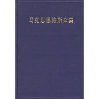 马克思恩格斯全集(第十二卷)(1953年3月-1853年12月)