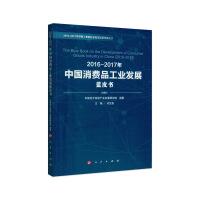 【人民出版社】2016-2017年中国消费品工业发展蓝皮书