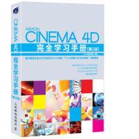 【二手旧书8成新】Cinema 4D完全学习手册(第2版 TVart培训基地 9787115372987