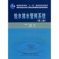 【二手旧书8成新】给水排水管网系统(第二版 严煦世,刘遂庆 9787112100705