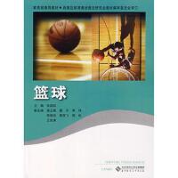 【二手旧书8成新】篮球 朱国权 9787303090037