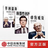 管理精要三部曲(套装共3册)彼得德鲁克 等著 卓有成效 颠覆性创新 开创蓝海 企业管理 商业管理 创业创新 中信出版社