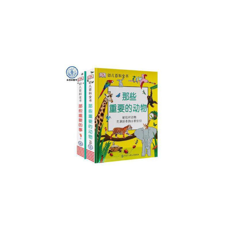 DK幼儿百科全书-那些重要的事+那些重要的动物全套共2册 有问题联系店铺售后电话:18011971545